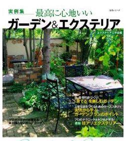 最高に心地いい ガーデン&エクステリア