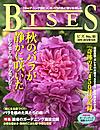 BISES(ビズ) No.80 秋号